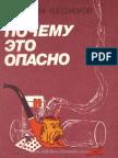 L. Genkova, N. Slavkov - Why This Is Dangerous