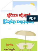 Rakhine Conflict and Peaceful Co Exitance PDF
