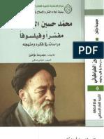 محمد حسين الطباطبائي مفسرا وفيلسوفا؛ دراسات في فكره ومنهجه