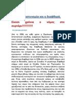 ΑΝΤΩΝΗ Π.ΑΡΓΥΡΟΥ :ΔΙΚΑΣΤΙΚΗ ΑΣΤΥΝΟΜΙΑ