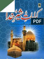 Karamat-e-Shere Khuda (کراماتِ شیرِ خدا)