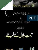 Saboot-e-Hilal Kay Tariqy (ثبوتِ ہلال کے طریقے)