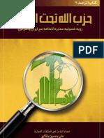 حزب الله تحت المجهر