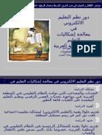 دور نظم التعليم الإلكتروني في معالجة إشكاليات التعليم في المنطقة العربية