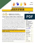 August 2008 - Volume V