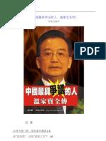 《中国最具争议的人:温家宝全传》作者刘钺声