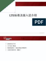 LTE 培训文档-大唐联芯科技1