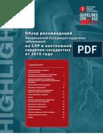 Обзор рекомендаций Американской Ассоциации сердечных заболеваний по СЛР и неотложной помощи при сердечно-сосудистых заболеваниях от 2010 года