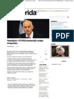 Papandreou Gia Konstantopoulou 12.01.2013 _ Iefimerida.gr