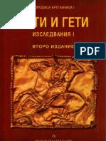 Асен Чилингиров,Готи и гети, Сборник 1, 2. изд.София 2008