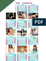 2009林志玲年曆