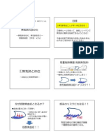 リハのための無気肺の診かた(リハ栄養学習会).pdf