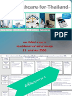 E-healthcare for thailand (.pdf)