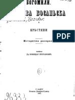 Bozidar Petranovic -  Bogomili Crkva Bosanska i Krstjani