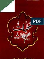 Khutbat e Hakeem Ul Ummat by Maulana Ashraf Ali Thanvi 28 of 32