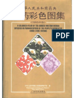 Chinese Medicine Dictionary With Pictures