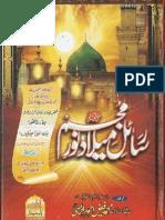 Risayil e Milad Noor e Mujassim by Faiz Ahmad Owaisi