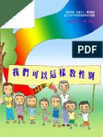<我們可以這樣教性別>國小性別平等教育課程與教材專書.pdf
