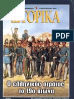 Ε Ιστορικά - Ο Ελληνικός Στρατός το 19ο Αιώνα