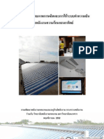 โครงการศึกษาศักยภาพการผลิตและการใช้ระบบทำความเย็นด้วยพลังงานแสงอาทิตย์