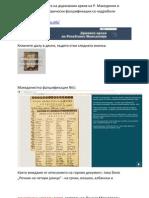 Исторически ФАЛШИФИКАЦИИ на сайта на държавния архив на Р. Македония