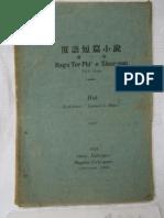 廈語短篇小說