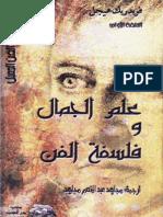 علم الجمال وفلسفة الفن - هيجل