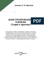 larkina_konstruirovanie_odejdi