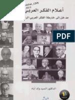 اعلام الفكر العربي