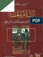 الإسلام معطلا - فريدون هويدا