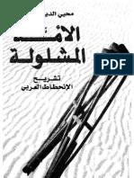 الأمة المشلولة - تشريح الإنحطاط العربي - محيي الدين صبحي