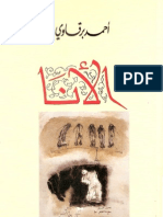 الأنا - أحمد البرقاوي