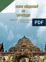 Outlines of Mahayana Buddhism ( महायान बौद्धधर्म की रुपरेखा )
