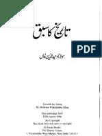 Tarkikh Ka Sabak Molana Waheed Khan
