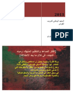 بكر أبوبكر يكتب الفكر الصاعد والتنظيم المنهك ومياه التجدد 2013