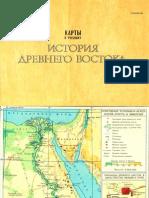 Карты-история Древнего востока
