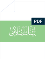 bank islami annual report 2006