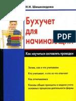 Бухгалтерский учет для начинающих, 2010