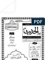 AL-HADITH 59