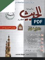 AL-HADITH 70