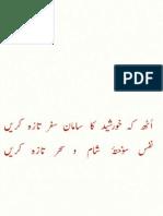 baal e jibree by Dr Allama Mohammad Iqbal