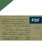 شرح خطبة الاثمار - للامام المتوكل على الله يحيى بن شمس الدين بن شرف الدين - 965 هـ