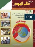 مجلة عالم الجودة - العدد السابع - يناير 2013