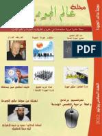 مجلة عالم الجودة - العدد السادس- يوليو 2012
