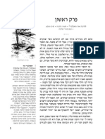 Mark Twain, The Adventures of Huckleberry Finn (annotated edition), Hebrew translation.