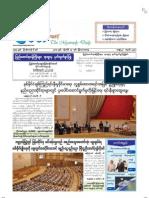 The Myawady Daily (17-1-2013)