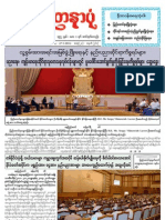 Yadanarpon Newspaper (17-1-2013