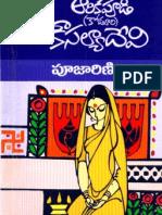 Pujarini by Arikepudi