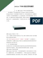 IBM_Storwize_V7000全资料解析