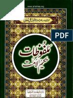 Malfozat e Hakeem ul Ummat by Maulana Ashraf Ali Thanvi 24 of 30